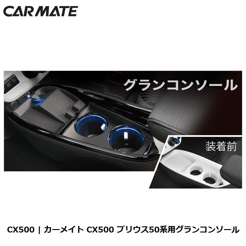 トヨタ プリウス 50系 コンソール カーメイト CX500 グランコンソール ブラック 増設電源 USBポート付 センタートレイ 内装 カスタム コンソール イルミ carmate