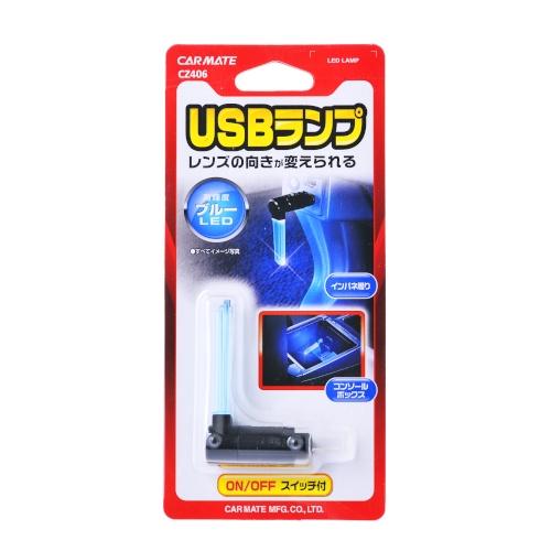 車 USB LEDランプ カーメイト 宅送 CARMATE CZ406 ON carmate 格安激安 クリスタルランプ インパネ照明 OFFスイッチ付 ブルーLED
