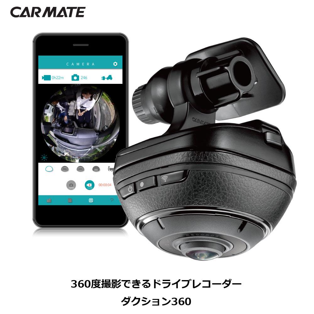 dAction 360 ダクション DC3000 カーメイト ドライブレコーダー アクションカメラ 360度 carmate carmate