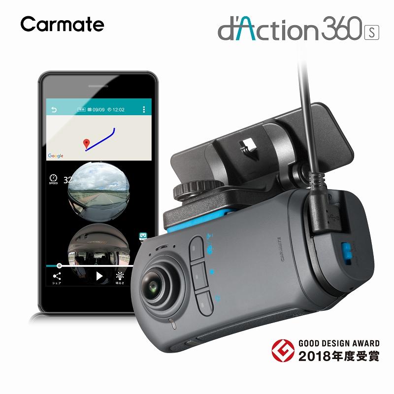 ドライブレコーダー 360度 カメラ カーメイト ダクション 360S 前後 左右 撮影 超広角 全天球モデル スマホ連携 DC5000 carmate carmate