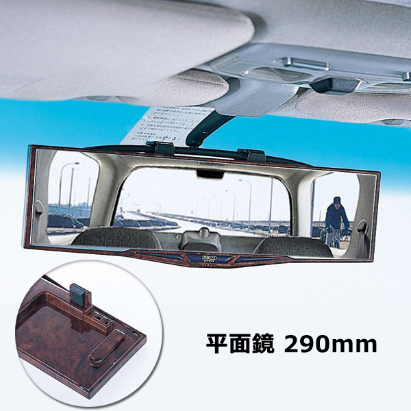 ルームミラー 車 平面 平面鏡 カーメイト DE119 インディード 木目調 引出物 ワイドミラー 超定番 carmate 290mm 290F 交換 INDEED バックミラー