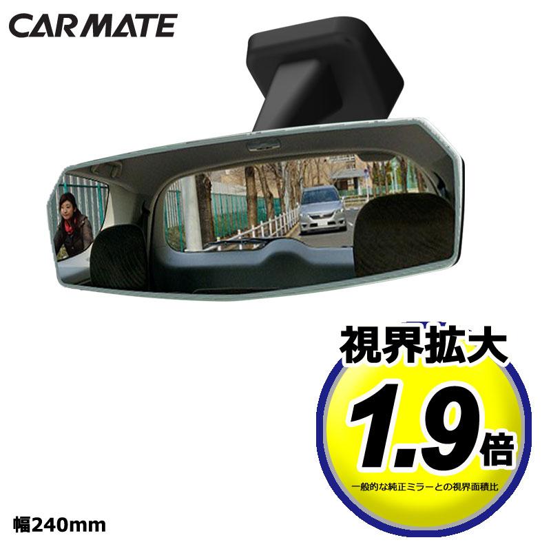 ルームミラー 車 バックミラー 軽自動車 スーパーセール期間限定 コンパクトカー コンパクトミニバン コンパクトSUVなど小型車に最適な240サイズ ワイドな視界と自然な距離感 おすすめ カーメイト クローム鏡 240サイズ carmate エッジ 3000SR ワイド DZ443 マーケット R80 リアビューミラー 緩曲面鏡