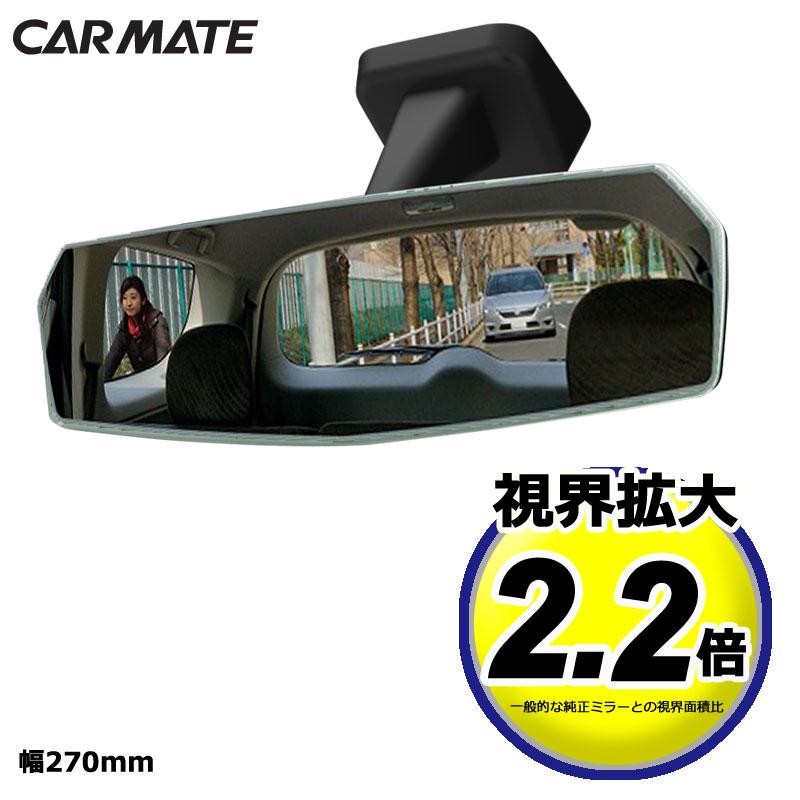 ワイドミラー 即出荷 車 ルームミラー 純正ミラーにかぶせるだけで取付可能 ミニバン SUVなど中型車に最適な270mm 広い視界と自然な距離感のベストバランス AL完売しました。 インナーミラー カーメイト DZ445 R80 緩曲面鏡 270mm リアビューミラー 3000SR バックミラー carmate エッジ クローム鏡