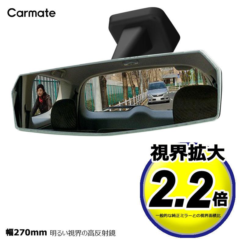 ワイドミラー 車 ルームミラー 純正ミラーにかぶせるだけで取付可能 ミニバン SUVなど中型車に最適な270mm 広い視界と自然な距離感のベストバランス インナーミラー バックミラー 激安 激安特価 送料無料 3000SR carmate 明るい視界の高反射鏡 リヤビューミラー 大規模セール エッジ カーメイト DZ557 270mm