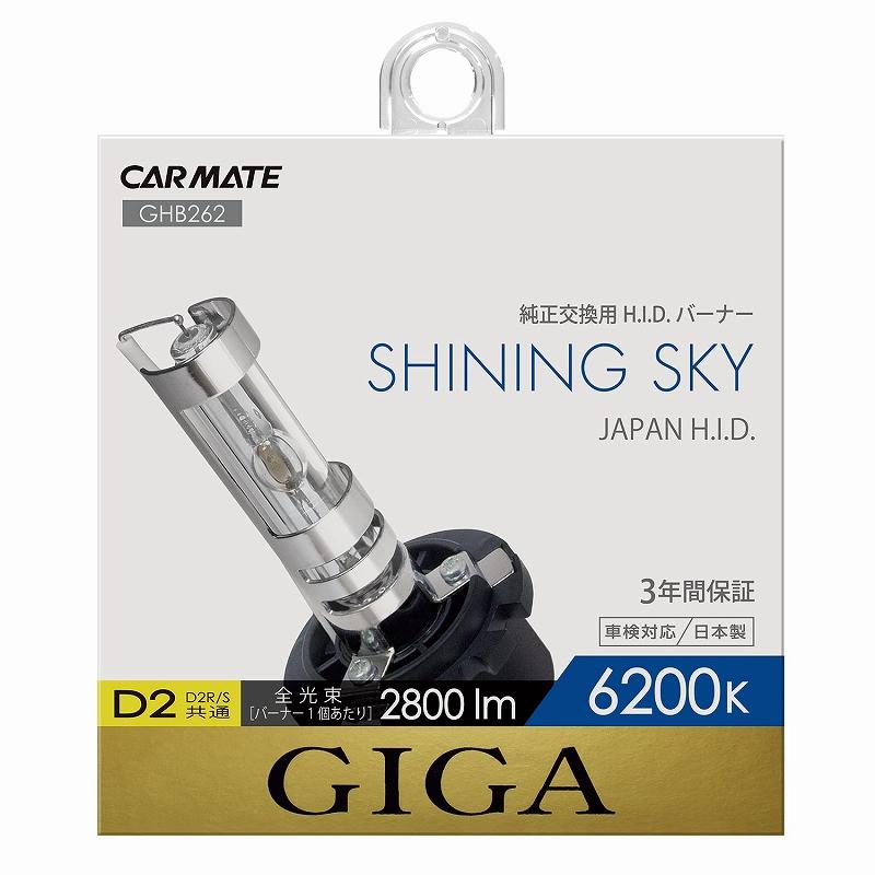 カーメイト GIGA HID GHB262 シャイニングスカイ D2R/Sバーナー 純正交換用 レギュラーH.I.D.バーナーD2R/S共通タイプ carmate
