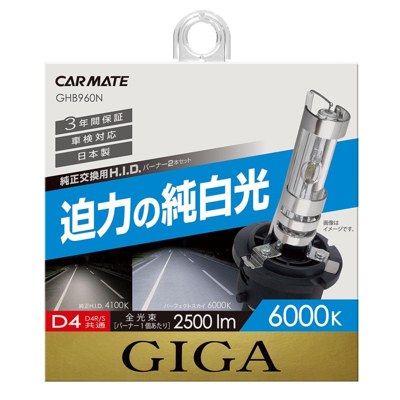 カーメイト GHB960N パーフェクトスカイ D4R/Sバーナー GIGA H.I.D.バルブ carmate