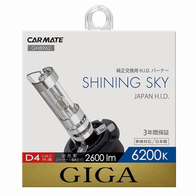 カーメイト GIGA HID GHB962 シャイニングスカイ D4R/Sバーナー 純正交換用 レギュラーH.I.D.バーナー D4R/S共通タイプ carmate