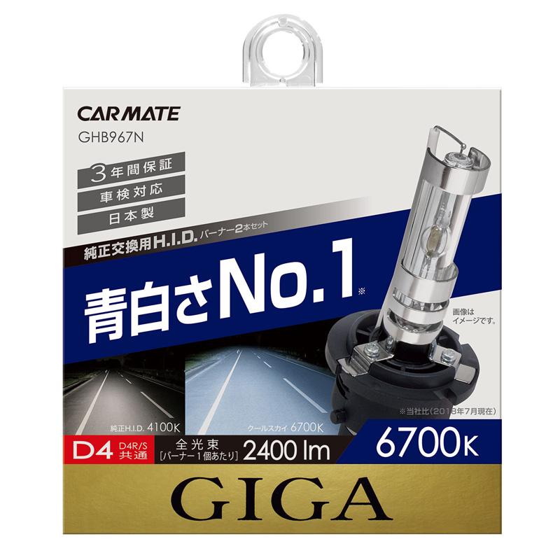 カーメイト GHB967N クールスカイ D4R/Sバーナー GIGA H.I.D.バルブ carmate