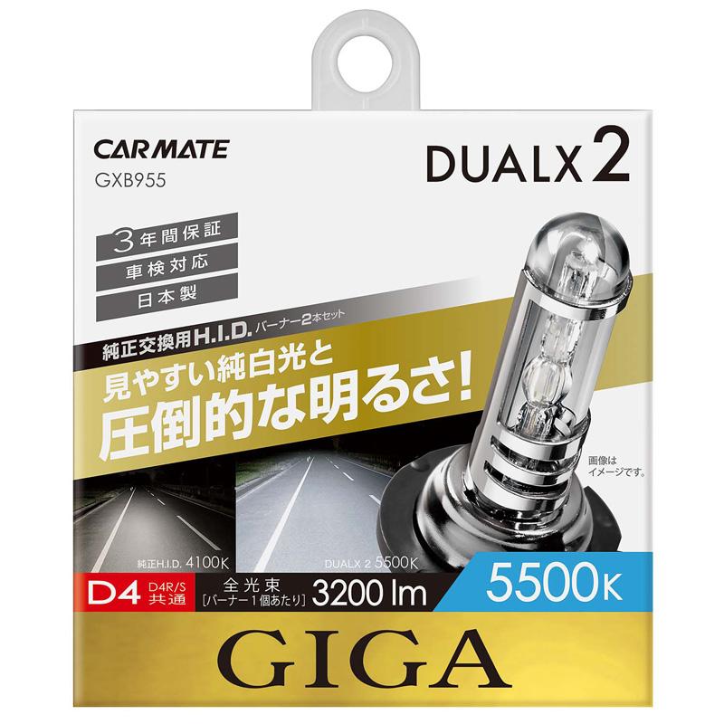 カーメイト GXB955 デュアルクス2 5500K D4R/Sバーナー GIGA H.I.D.バルブ carmate