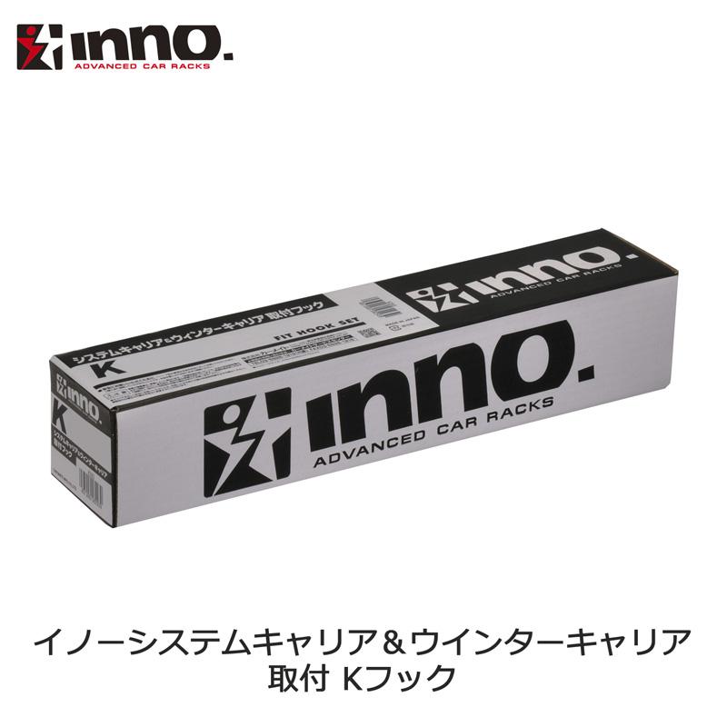 k106 inno  キャリア カーメイト K106 SU取付フック(FTO) INNO(イノー) ルーフキャリア 車種別取付SUフック