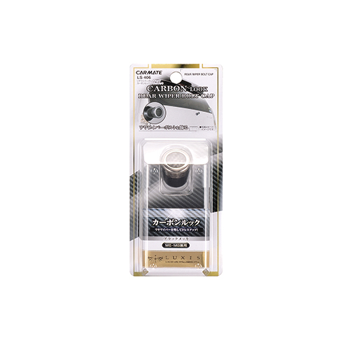 リヤワイパー キャップ 値下げ カーボンブラックメッキ 保証 車 ワイパー アクセサリー LS406 カーメイト ワイパーアクセサリー リヤワイパーキャップ carmate
