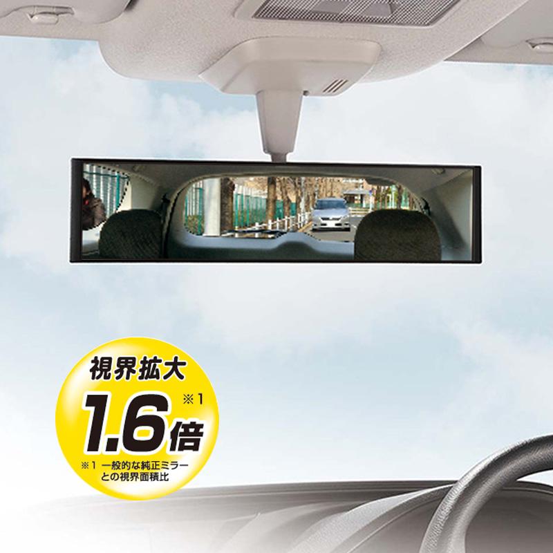 ルームミラー 車 ワイド 5☆大好評 ワイドミラー 290mm バックミラー 平面鏡 平面ルームミラー トラスト 290 高反射鏡 m54 M54 カーメイト carmate