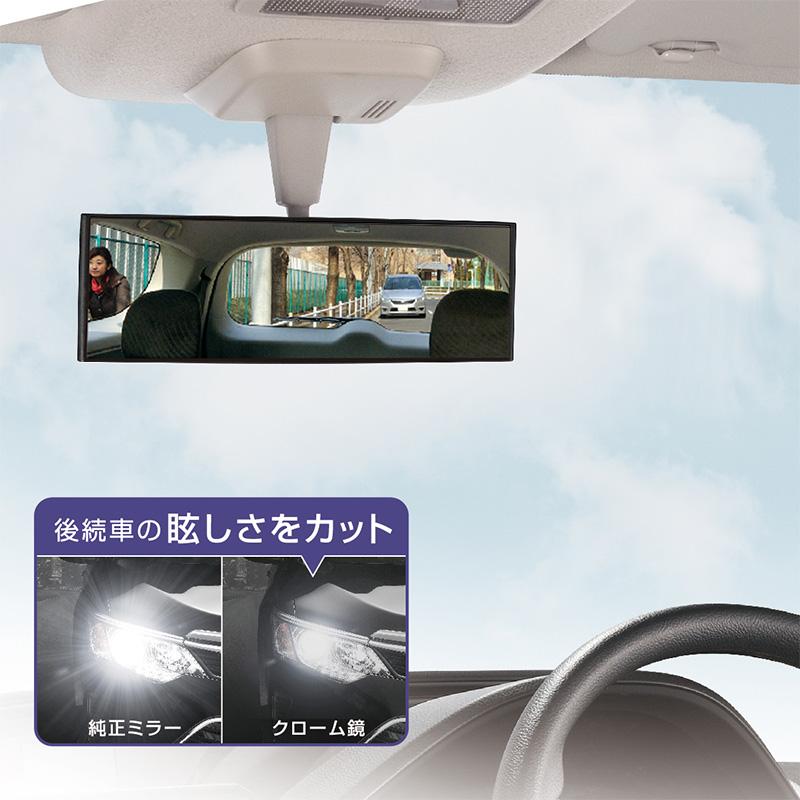 ルームミラー 車 平面鏡 曲面鏡 240 幅240mm クローム鏡 後続車のヘッドライトもまぶしくない カーメイト ワイドミラー 出荷 交換 M8 バックミラー 卸直営 コンパクトカーに最適 パーフェクトミラー 防眩鏡 carmate 3000R 240mm R80 取付簡単 軽自動車