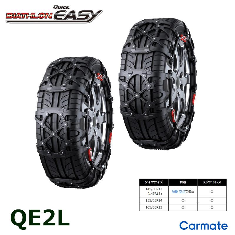 タイヤチェーン 非金属 QE2L カーメイト バイアスロン QE2L 約90%の方が満足!取付が早くラク 滑りに強い 丈夫で長持ち 非金属タイヤチェーンを 類似品にご注意ください  バイアスロン(公式)正規品 タイヤチェーン 非金属 カーメイト バイアスロン クイックイージー QE2L 非金属タイヤチェーン タイヤ滑り止め 日本製 国内メーカー バイアスロンクイックイージー ジャッキアップ不要 簡単取付 国内シェアNo.1 quick easy biathlon carmate