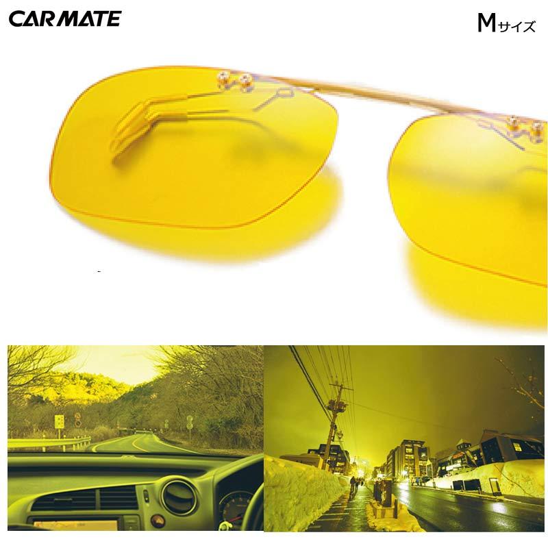 完売御礼 サングラス 車 イエロー 夜間 イエローレンズ カーメイト SD3MサイズメニラクV Sdrive i エスドライブ・アイイエロー サングラス 黄色レンズ ドライブ carmateI9HED2