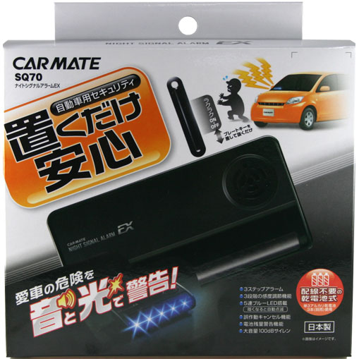 Car security Car Mate SQ70 knight signal alarm EX car theft prevention car  security dummy security carmate