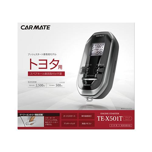 カーメイト TE-X501T リモコンエンジンスターターX501T carmate