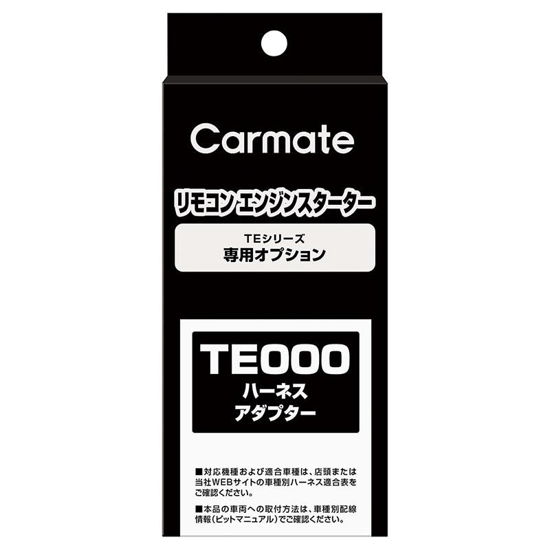 カーメイト リモコンエンジンスターター アダプター TE434 イモビ付車対応アダプター(D3) carmate