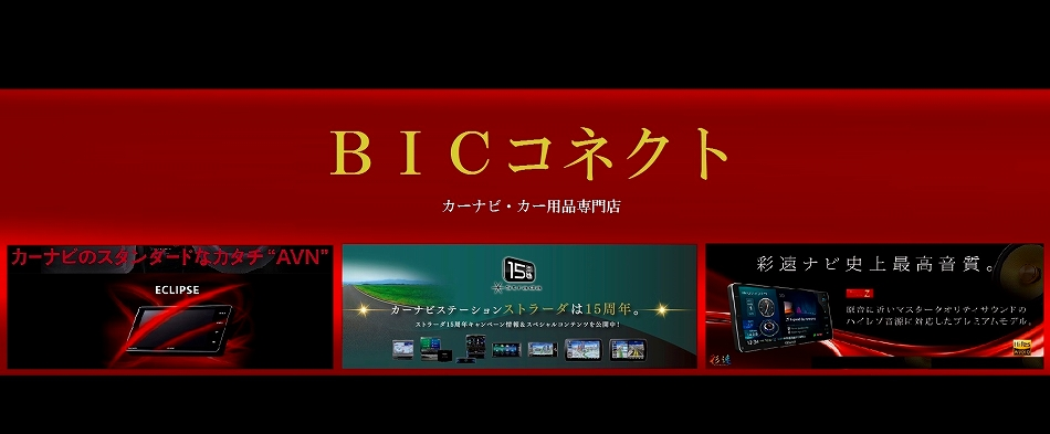 BIC コネクト:カーナビ専門店