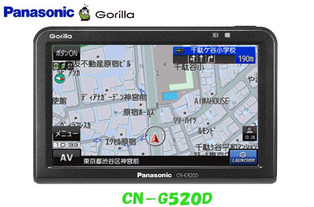 CN-G520D ポータブルナビ PND ゴリラ 安心運転サポート ゼンリン地図 みちびき対応 5インチ ワンセグ SSD16GB CN-G520D ポータブルナビ PND ゴリラ 安心運転サポート ゼンリン地図 みちびき対応 5インチ ワンセグ SSD16GB