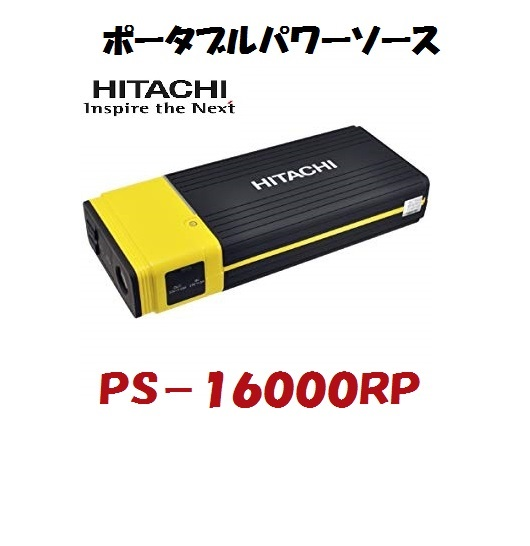 PS-16000RP 12V車用 ポータブル電源 充電 バッテリー 非常用電源 リチウムイオン電池 バックアップ電源 常備電源 携帯電池 ジャンプスターター 1台5役 日立