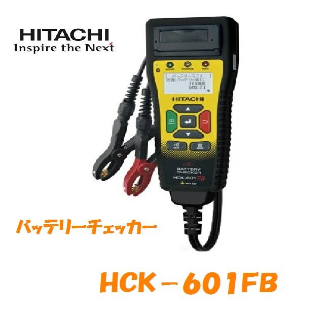 日立 HCK-601FB バッテリーチェッカー バッテリーテスター アイドリングストップ車用バッテリー・ハイブリッド車用補機バッテリーの診断が可能!