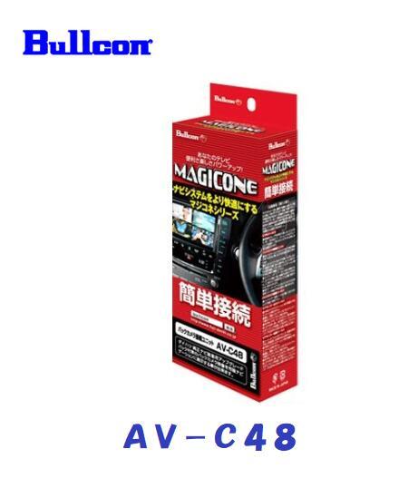 贈り物 AV-C48 ダイハツ車 タント タントカスタムLA650S LA660S マジコネ タントカスタム 新型タント 新商品 バックカメラ接続ユニット ダイハツ純正ナビ装着用アップグレードパック対応カメラ付車 LA650S