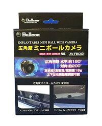 ブルコン Bullcon フジ電機工業 広角度ミニボールカメラ AV-FBC03