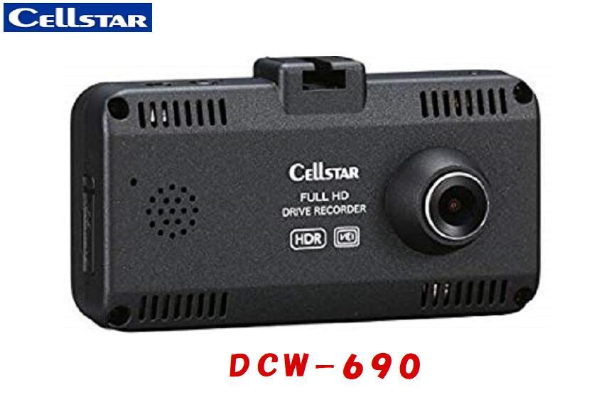 DCW-690 セルスター ドライブレコーダー 前方/車内 安心の日本製 5年保証 (CSD-690FHR同等品)