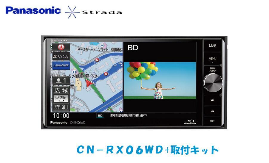 【トヨタ/ダイハツ 取付キットセット】CN-RX06WD ストラーダ パナソニック ブルーレイ ストラーダ専用ドラレコ対応 無料地図更新 取付キット 200mmワイド SDナビ