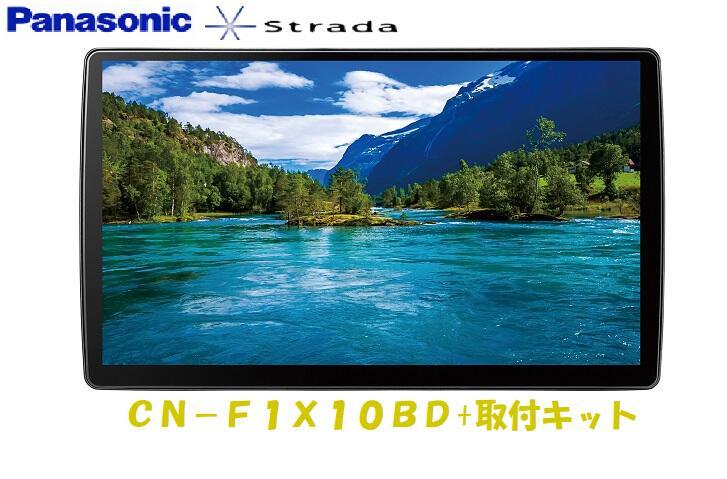 F1X10BD ストラーダ パナソニック 無料地図更新 ブルーレイ スイングディスプレイ