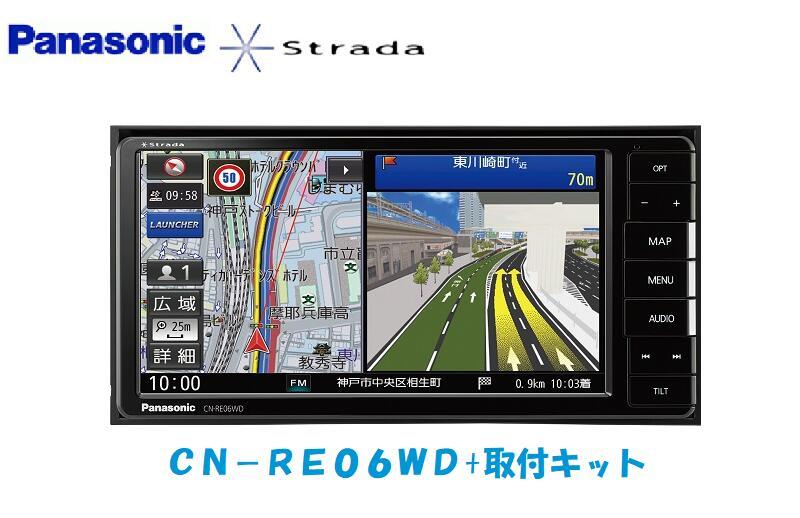 【トヨタ/ダイハツ用 取付キットセット】CN-RA06WD ストラーダ パナソニック スタンダードモデル 無料地図更新 200mmワイド