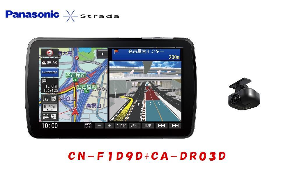 【2019年11月発売の新モデル】CN-F1D9D CA-DR03D ストラーダ対応ドラレコ 9インチ 無料地図更新 スイングディスプレイ