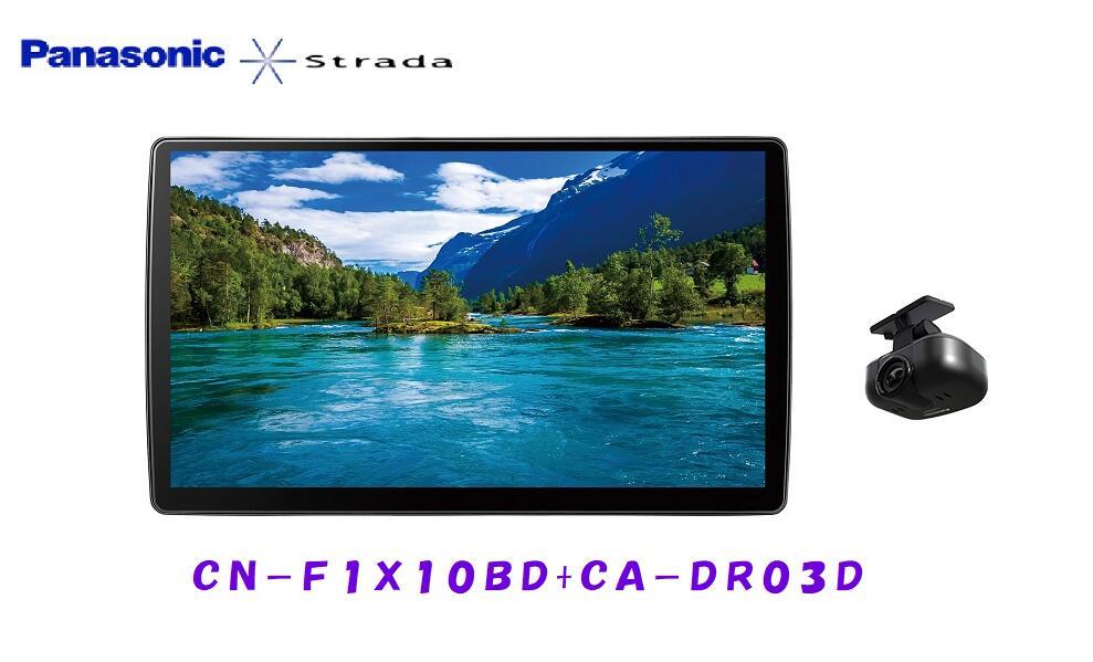 【セット品】CN-F1X10BD CA-DR03D ストラーダ対応ドラレコ 10インチ ブルーレイ 無料地図更新 パナソニック スイングディスプレイ