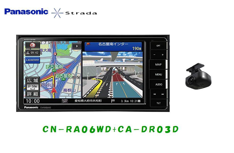 【セット品】CN-RA06WD CA-DR03D ストラーダ対応ドラレコセット 200mmワイド 無料地図更新 パナソニック