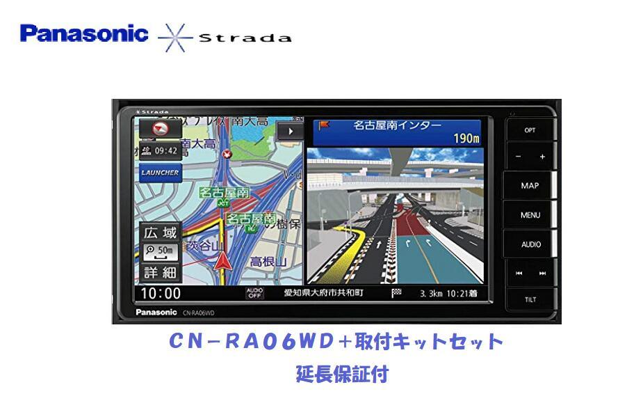 【延長保証付】【トヨタ/ダイハツ用 取付キットセット】CN-RA06WD ストラーダ パナソニック 無料地図更新 みちびき対応 スタンダードモデル