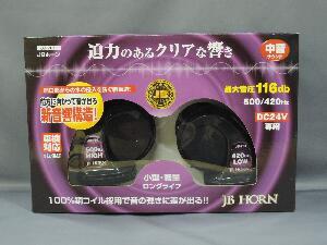 車検対応品 JB JBホーン 中音 24V用 電子ホーン JB-701