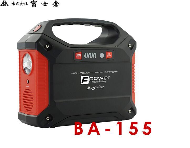 富士倉 BA-155 大容量小型モバイルバッテリー 42000mAh