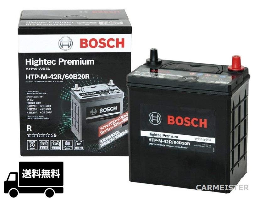 HTP-M-42R/60B20R BOSCH ボッシュ 国産車用 アイドリングストップ車対応 ハイテックプレミアム バッテリー 【送料込】