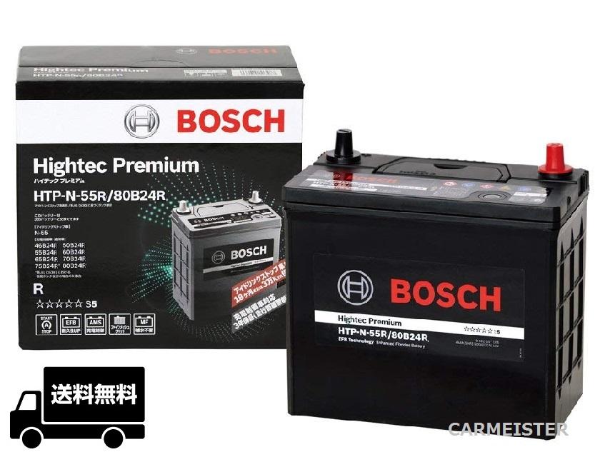80B24R国産車用最大容量! ボッシュ ハイテックプレミアムバッテリー HTP 80B24R 互換B24R