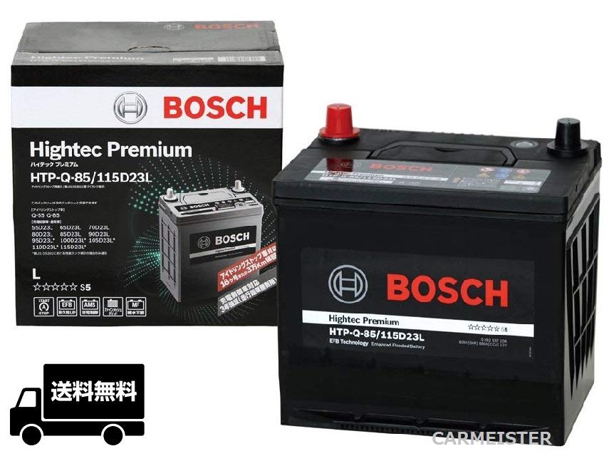 パナソニック カオス100D23Lを超えた超大容量 ボッシュ ハイテックプレミアム HTP 115D23L 高性能 バッテリー BOSCH 国産車用 Q-55 Q-85 互換 D23L