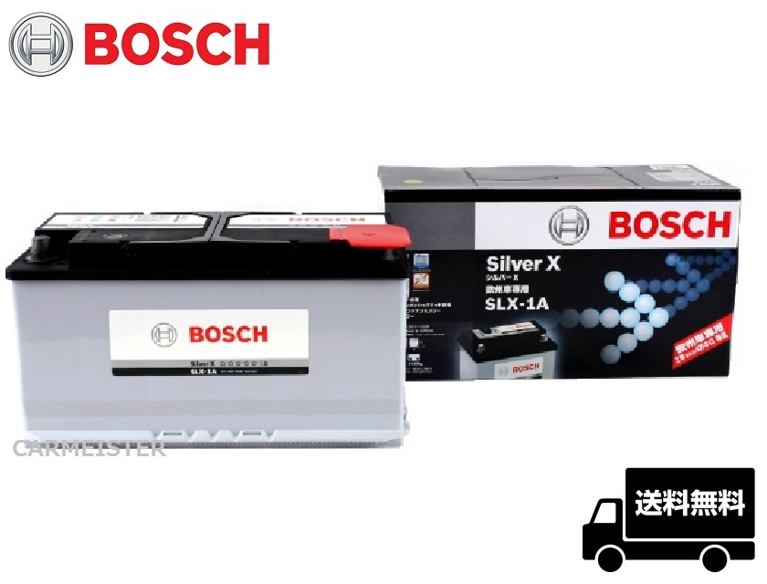 SLX-1A BOSCH ボッシュ シルバーバッテリー メルセデスベンツ Cクラス CLAクラス CLKクラス Eクラス Gクラス Mクラス Rクラス Sクラス Vクラス ビアノ