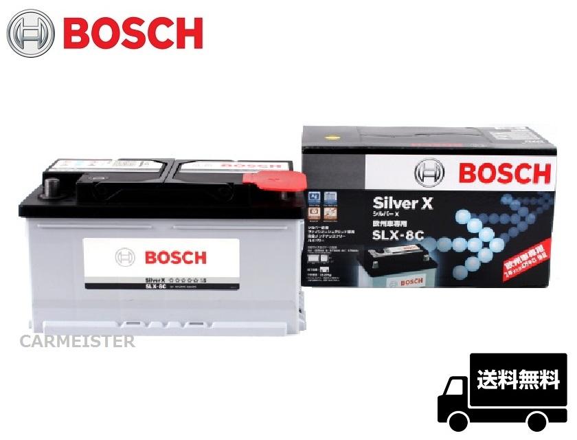 SLX-8C BOSCH ボッシュ シルバーバッテリー BMW 5シリーズ E39 E60 E61 F07