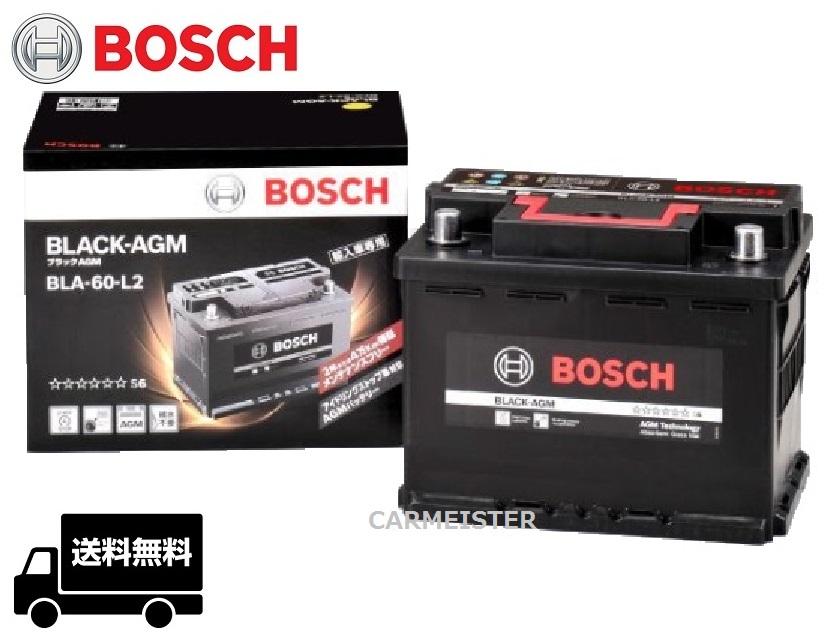 BOSCH ボッシュ 欧州車用 BLACK-AGM バッテリー BLA-60-L2