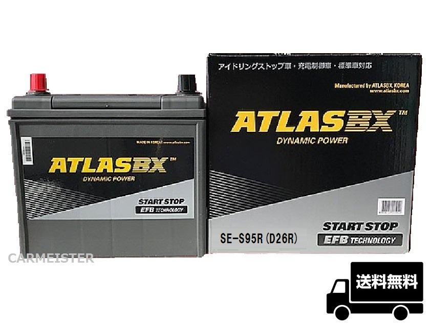 ATLAS アトラス アイドリングストップ車対応 バッテリー SE S-95R(D26R) アトラス