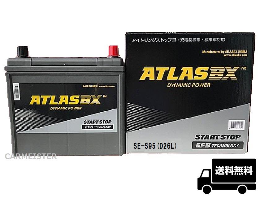 ATLAS アトラス アイドリングストップ車対応 バッテリー SE S-95(D26L) アトラス