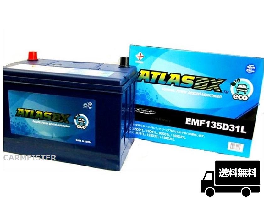 アトラスエコ 135D31L 充電制御車対応 ATLAS BX ECO バッテリー 国産車用 互換 D31L