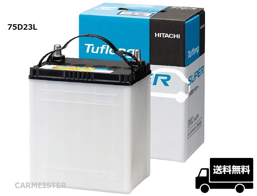 新神戸日立 バッテリー Tuflong Super JS75D23L 国産車用 XGS75D23L後継機種 互換 D23L