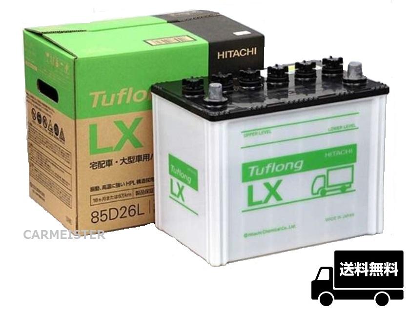 新神戸日立 Tuflong LX 85D26L 宅配車 バス トラック 大型車用バッテリー ISS対応 国産車 互換 D26L