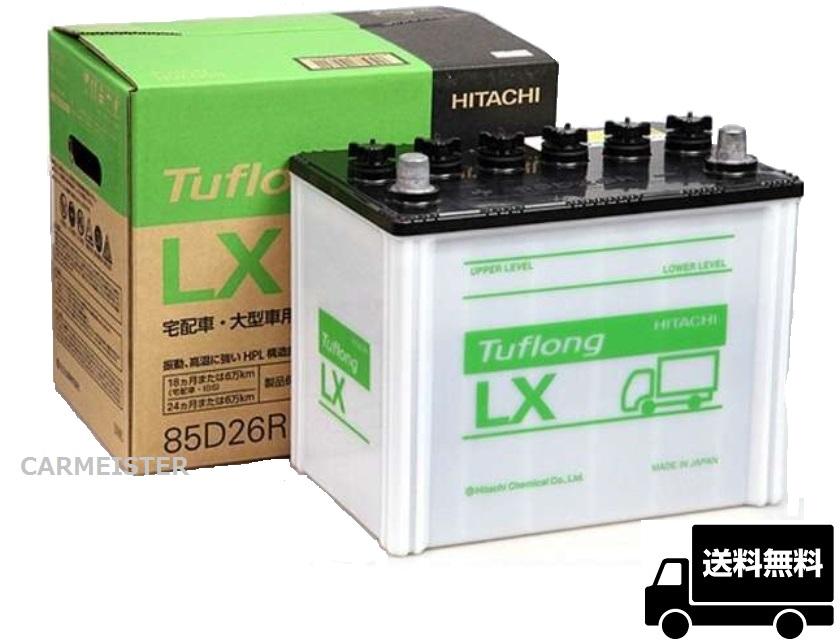 新神戸日立 Tuflong LX 85D26R 宅配車 バス トラック 大型車用バッテリー ISS対応 国産車 互換 D26R【送料込】